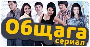 1365177164_serial_obschaga